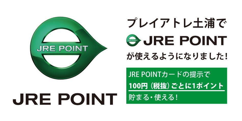 [11月16日]JRE POINT START!