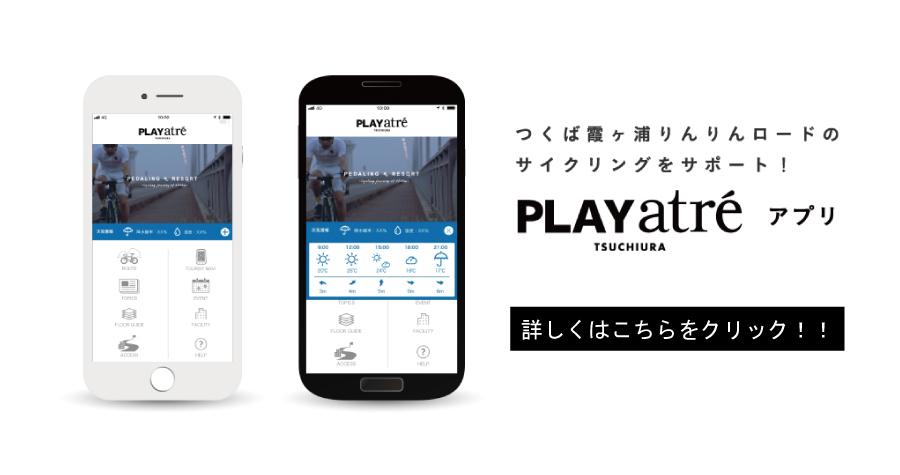 PLAYatré 공식 앱 전송 개시!