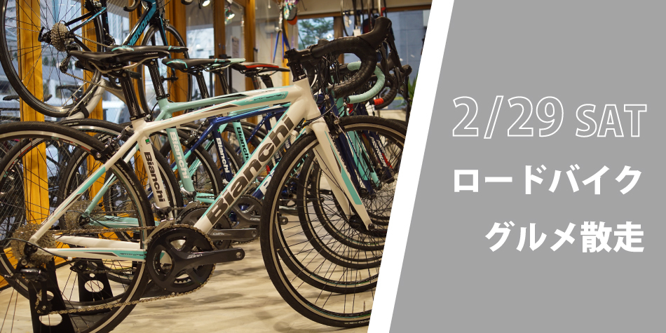 [cancellation] Road bike gourmet sanso [product for beginners]
