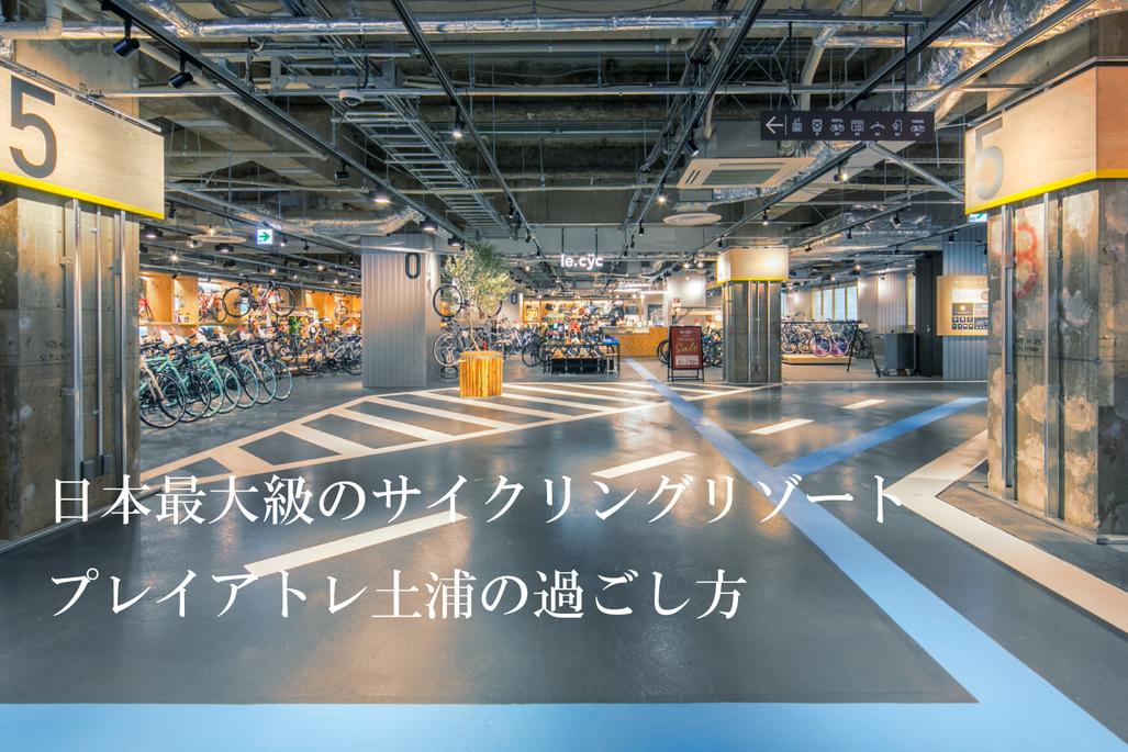 日本最大規模的騎自行車度假區PLAYatré土浦的過法