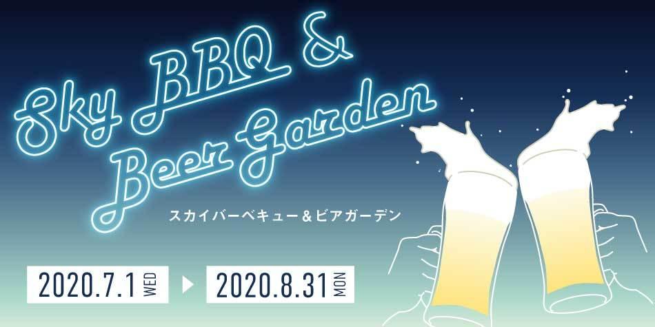 7/1 Wednesday sky BBQ & beer garden OPEN!
