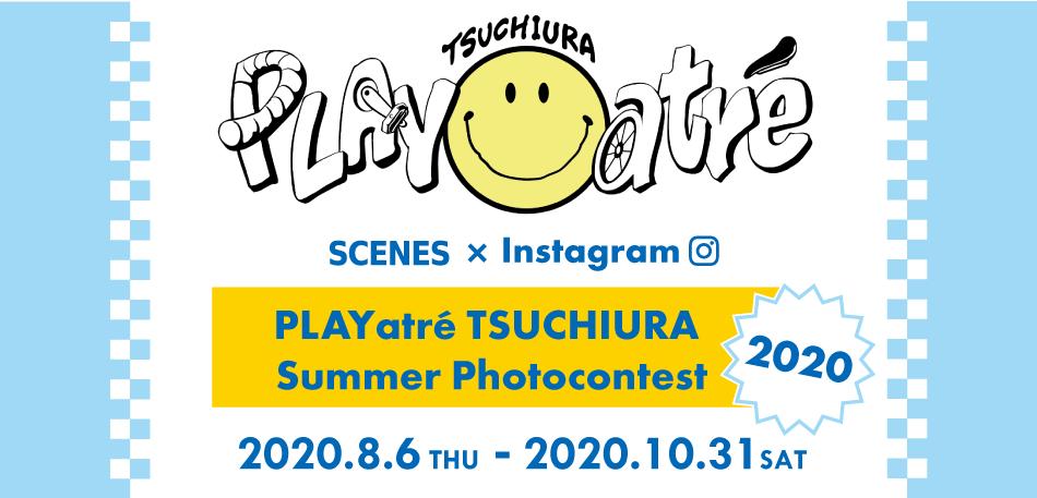 "#playatre_scenes ""PLAYatré TSUCHIURA Summer Photocontest 2020"""