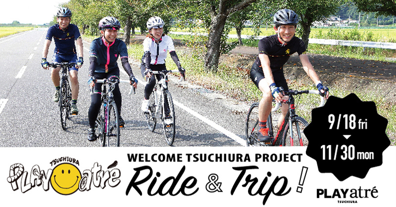 WELCOME TSUCHIURA PROJECT~RIDE&TRIP~