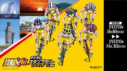 YowamushiPedal digital stamp rally walk & ride in Ibaraki image image