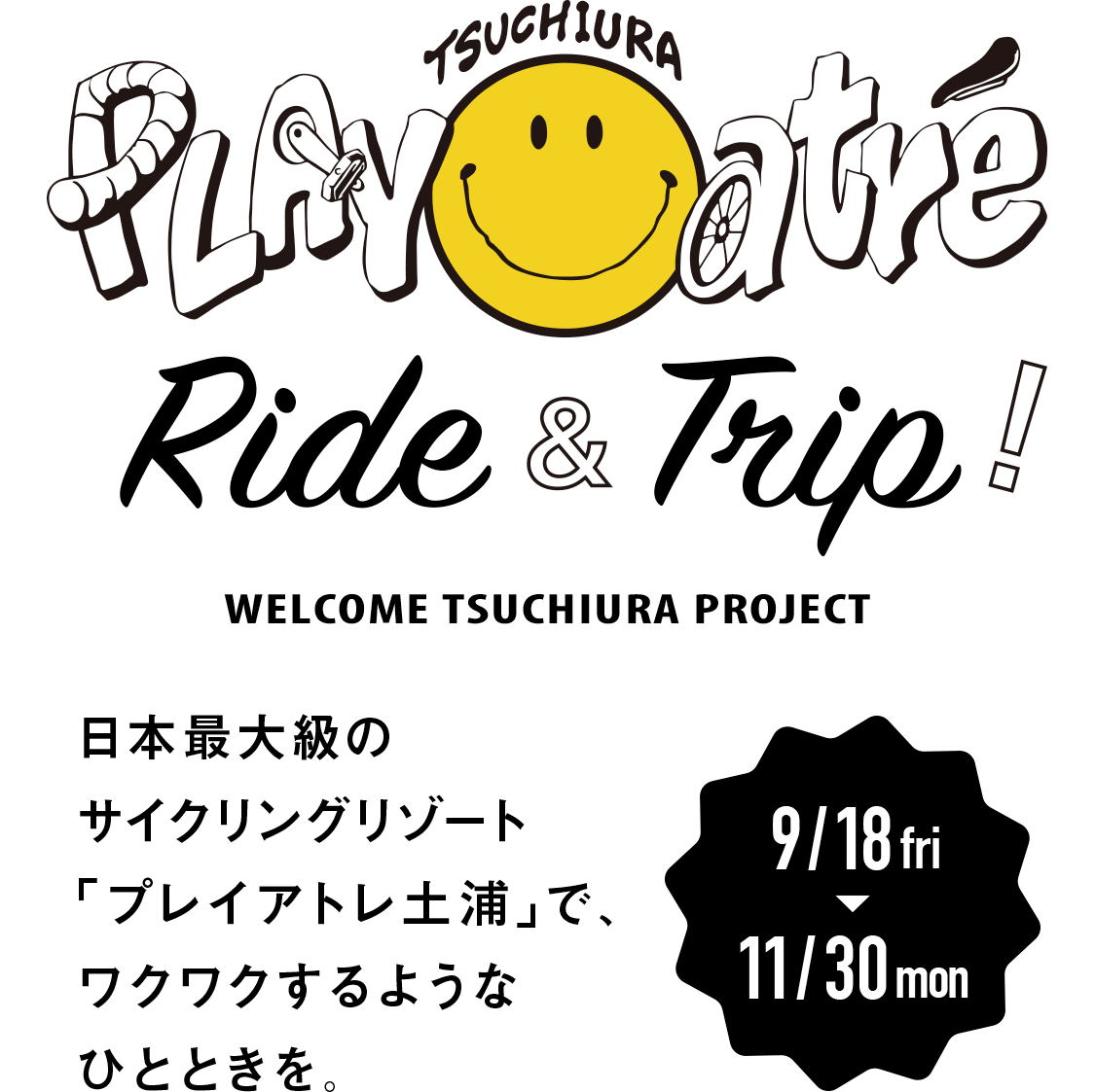 """Ride & Trip! 9/18fri → A time when we are excited in 11/30mon Cycling Resort, cycling resort """"PLAYatré Tsuchiura."""""""