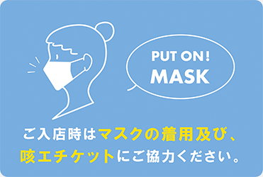 Please cooperate with wearing of mask and a cough etiquette at the time of entering a shop.