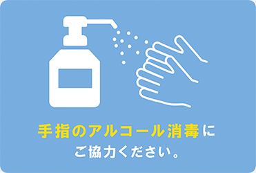 Please cooperate with alcohol disinfection of finger.