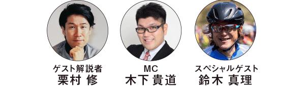 Guest commentator: Osamu Kurimura /MC: Takamichi Kinoshita/special guest: Shinri Suzuki